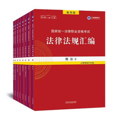 2014指南针法律法规_【预售】2020年司法考试 指南针法条上律指南针法律法规汇编全8 ...